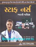 Staff Nurse Bharti Pariksha Gujarati Book (Latest Edition)