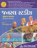 Samanya Abhyas General Studies (Latest Edition)
