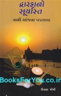 Dwarakano Suryast Sami Sanjna Padachhaya (Gujarati)