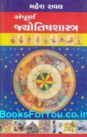 Sampurna Jyotish Shastra (Gujarati)