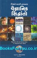 Vishwane Badali Nakhnar Vaigyanik Siddhanto (Gujarati)