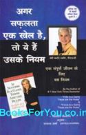 Agar Safalta Ek Khel Hai To Ye Hai Uske Niyam (Hindi Translation of If Success Is A Game These Are The Rules)