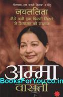 Amma (Jayalalitha Kaise Bani Ek Filmi Sitare Se Siyasat Ki Sartaj)