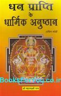 Dhan Prapti Ke Dharmik Anushthan Evam Lalita Sahastranam (Hindi)