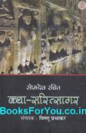 Somadeva Rachit Katha Saritsagar (Hindi)