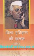 Vishwa Itihas Ki Jhalak (Hindi Translation of Glimpses of World History)