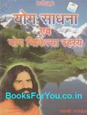 Yoga Sadhna Evam Yoga Chikitsa Rahasya (Hindi)
