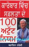 The 100 Absolutely Unbreakable Laws of Business Success (Punjabi Edition)