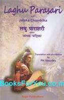 Laghu Parashari with Jataka Chandrika (English)