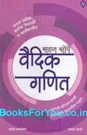 Vedic Maths (Marathi Edition)