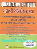 Quantitative Ability Ganatri Sambandhit Kshamta (GPSC Class 1 ane 2 Prelim Pariksha Paper 2)