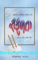 Jivanna Koi Pan Kshetrama Tame Safalata Prapt Kari Shako Chho (Gujarati)