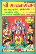 Shri Satyanarayan Vrat Katha (Saral Gujarati Bhashama)