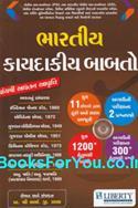 Bharatiya Kayadakiya Babato 1200 Hetulakshi Prashno (Latest Edition)