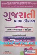 Gujarati Bhasha Kaushalya (Latest Edition)