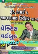 Head Clerk Tatha Samaj Kalyan Nirikshak Varg 3 Bharti Pariksha Mate Practice Workbook (Latest Edition)