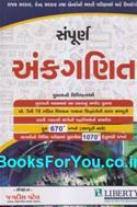 Sampurna Ankganit (Latest Edition)