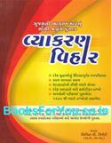 Spardhatmak Pariksha Mate Gujarati Vyakaran Vihar (Latest Edition)
