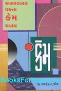 Asarkarak Vakta Kem Thavay (Gujarati)