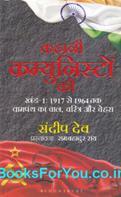 Kahani Communisto Ki Khand 1 (1917 se 1964 Tak Vampanth Ka Chaal Charitra aur Chehra)
