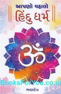 Aapano Vahalo Hindu Dharm (Gujarati)