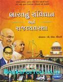Bharatnu Samvidhan ane Rajya Vyavastha (Gujarati)