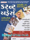 Current Affairs Ardhvarshik Ank 2016 2017 (Latest Edition)