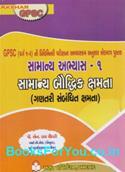 GPSC Varg 1 ane 2 Prelim Pariksha Mate Samanya Abhyas 1 Samanya Baudhik Kshamta (Ganatri Sambandhit Kshamta)