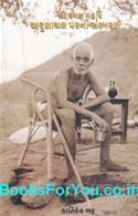 Shri Raman Maharshi Arunachal Parna Sansmarano (Gujarati)