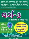 Varg 3 ni Vividh Spardhatmak Parikshao Mate Angreji Vishayna 21 Practice Paper Set Jawab Sathe (Latest Edition)