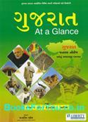 Gujarat At A Glance (Gujarati Edition)