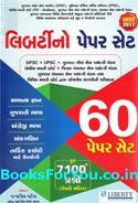Bharti Board Dwara Yojayel Agauni Parikshana 60 Paper Set (Latest Edition 2017)