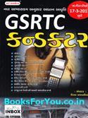 GSRTC Conductor Bharti Pariksha Mate Gujarati Book (Latest Edition 2017)