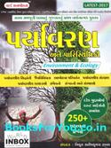 Paryavaran ane Paristhitiki (Environment and Ecology in Gujarati)