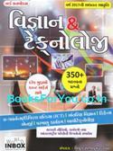 GPSC Prelim ane Mukhya Pariksha Mate Vigyan ane Technology 350 Mahatvana Prashno (Latest Edition)