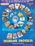 GPSC Varg 1 ane 2 Bharti Pariskha Mate Samanya Abhyas General Studies (Latest Edition)