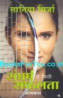 Sangharsh Se Mili Safalta (Hindi Translation of Ace Against Odds)