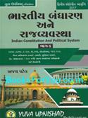 Bharatnu Bandharan Ane Rajya Vyavastha (Indian Constitution and Political System in Gujarati)
