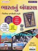 Bharatnu Bandharan Vaikalpik Prashnottar Swarupe (Latest Edition)