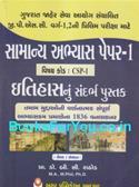 GPSC Varg 1 ane 2 Prelim Pariksha Mate Samanya Abhyas Paper 1 Itihas Subject Code CSP 1 (Latest Edition)