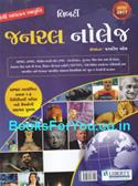 Liberty General Knowledge (Latest Edition)