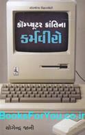 Computer Krantina Karmaviro (Gujarati)