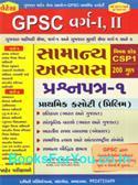 GPSC Varg 1 ane 2 Bharti Pariksha Mate Samanya Abhyas Prashnapatra 1 Subject Code CSP 1 (Latest Edition)