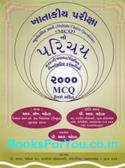 Khatakiya Parikshano Parichay 2000 MCQ Jawab Sathe (Latest Edition)