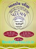 Khatakiya Parikshano Parichay Aadhar Sahit 1250 MCQ (Latest Edition)