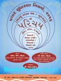 Pagar Sudharana Niyamo 2016 Satmu Pagar Panch Gujaratno Parichay (Latest Edition)