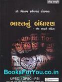 Bharatnu Bandharan Ek Rashtrani Samhita (Latest Edition)