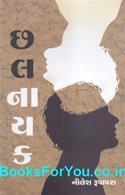 Chhalnayak (Gujarati Navalkatha)