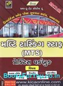 Department of Post Gujarat Circle Multi Tasking Staff MTS Bharti Pariksha Mate Practice Workbook (Latest Edition)