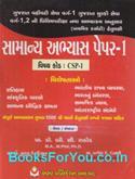 GPSC Varg 1 ane 2 Bharti Pariksha Mate Samanya Abhyas Paper 1 Subject Code CSP 1 (Latest Edition)